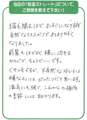 低スト 菅原寿子.jpg