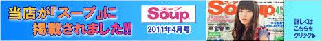 soup_bunner.jpg